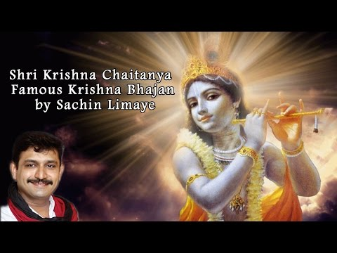 Shri Krishna Chaitanya : Famous Krishna Bhajan by Sachin Limaye