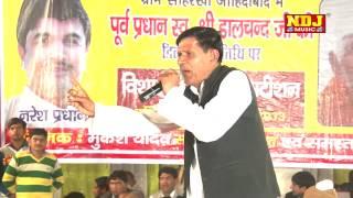 """Haryana Ke Muhamad Rafi """"Satpal Dosa Ji Ki Hits Ragni"""""""