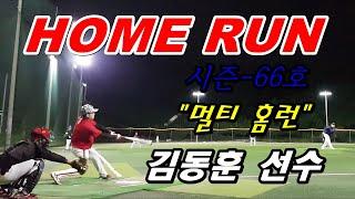 """""""시즌-66호"""" 홈런타자 - 김동훈 …"""