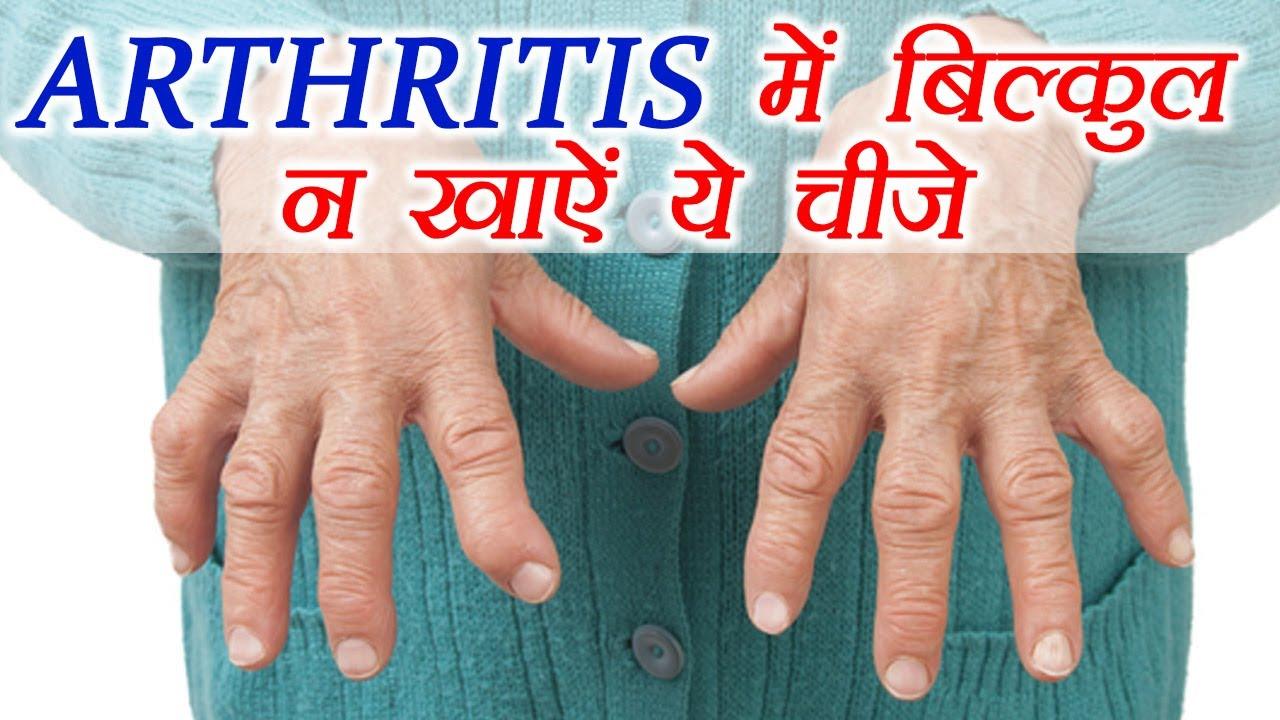 psoriatic arthritis meaning in hindi