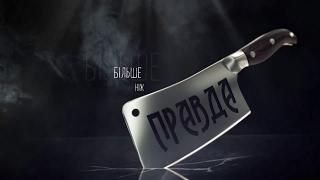 Больше чем правда – выпуск 28 от 13.02.2017 – сокровища Виктора Януковича