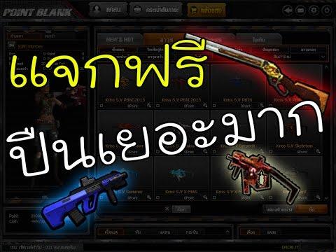 PB Offline New 2017 ตัวเกมภาษาไทย + พร้อมลิ้งโหลด ปืนเยอะโคตร !!