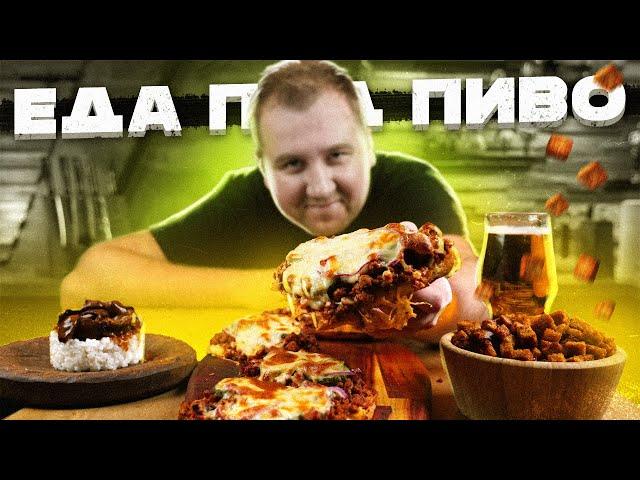Изображение Пивная кухня: Пицца на лаваше, Сердца, Острые сухарики