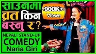 Shrawan, Mehendi, Teej & Boyfriend | Nepali Stand-up Comedy | Naria Giri | Laugh Nepal