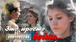 Песня «Это просто война» - Татьяна Янковская
