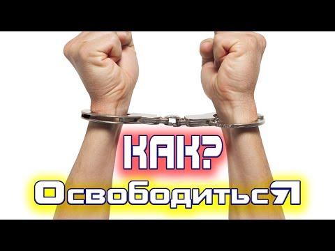 Как открыть наручники без ключа видео