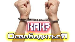 КАК снять наручники БЕЗ КЛЮЧА