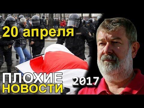 Вячеслав Мальцев   Плохие новости   Артподготовка   20 апреля 2017