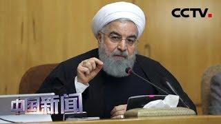 [中国新闻] 鲁哈尼会晤法国特使博内 伊朗再释放对话意愿 | CCTV中文国际