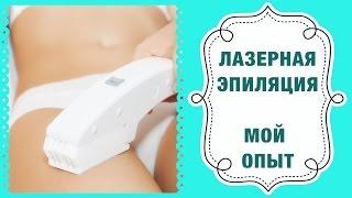 Лазерная эпиляция - мой опыт (ноги, руки, бикини, подмышки, лицо) | Dasha Voice(, 2015-03-22T01:09:29.000Z)
