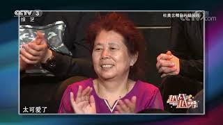 [越战越勇]外国友人热爱中国文化 妻子最爱旗袍 丈夫热爱武术还自造盔甲| CCTV综艺