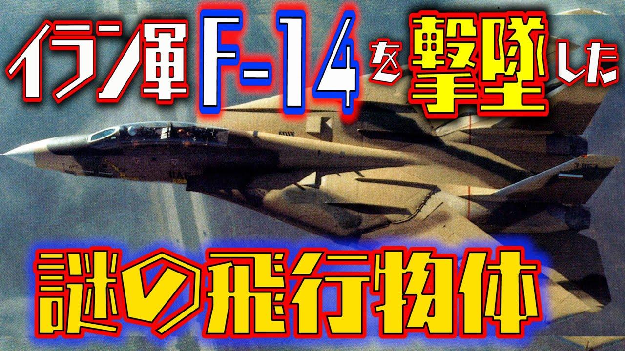イラン空軍の「F-14」トムキャットを撃墜した謎の飛行物体!米国防総省が過去20年間に記録したUFO映像を公開した!