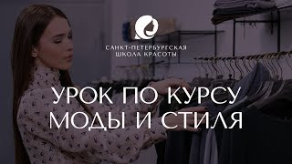 Как правильно выбрать пальто.  Урок от Санкт-Петербургской школы красоты.