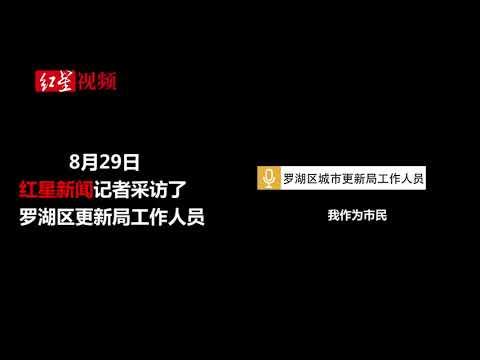 深圳倒塌公寓房价暴涨?官方提示:不能转移抵押