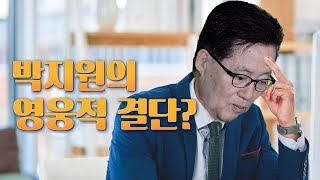 [뉴스야?!] 박지원의