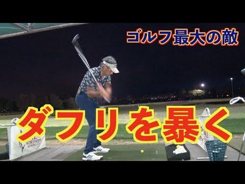【ゴルフ最大の敵!!ダフリ】これがダフってしまう動きとダフらない対策だ👍