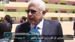 بالفيديو| حسام بدراوى: لن أكون وزيرًا للتربية والتعليم