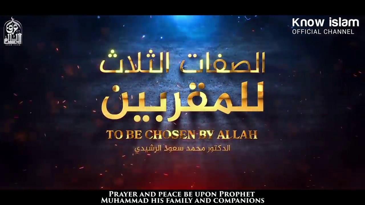 ثلاث صفات تجعلك  احلا الاصطفاء الالهي //د.محمد سعود الراشيدي