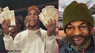 هكذا أضاع الملاكم مايك تايسون ثروته 400 مليون دولار وعاد إلى الفقر !