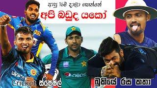 CRICKET Special - Bukiye Rasa Katha | Cricket Memes Sinhala | PAK vs SL 3rd T20 Match 2019