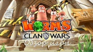 Обзор игры Worms Clan Wars