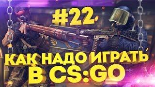 КАК НАДО ИГРАТЬ В CS:GO #22 (Веселая нарезка, приколы в CS GO)