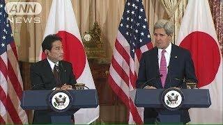 日韓関係の改善を・・・岸田外務大臣米ケリー長官と会談(14/02/08)
