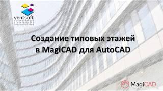 Создание типовых этажей в MagiCAD для AutoCAD thumbnail