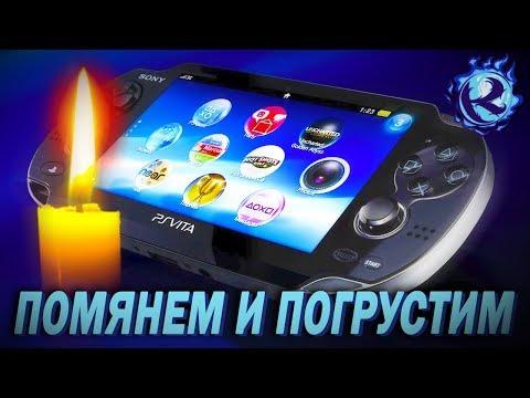 Новой PS Vita НИКОГДА не будет...