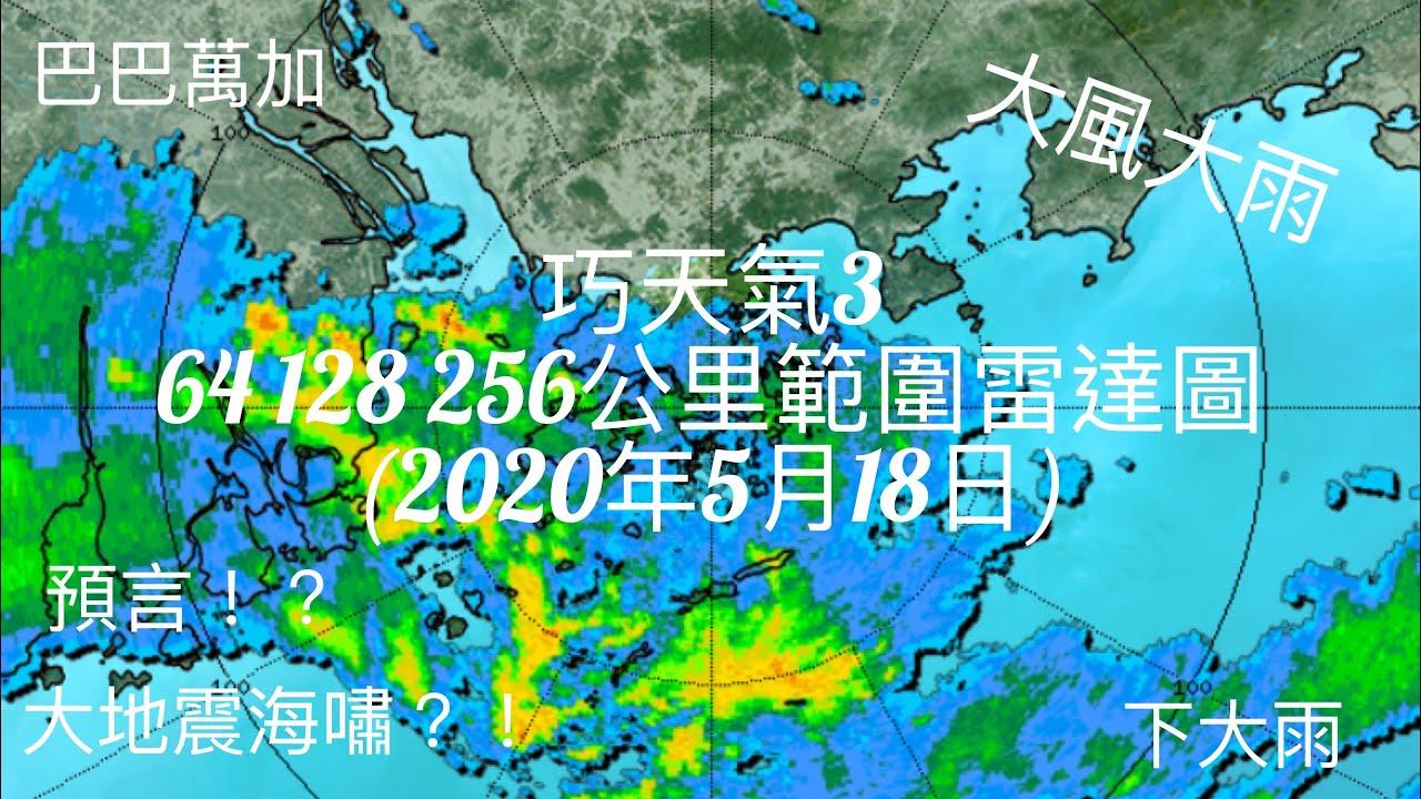 巧天氣3 64 128 256公里範圍雷達圖 (2020年5月18日) - YouTube