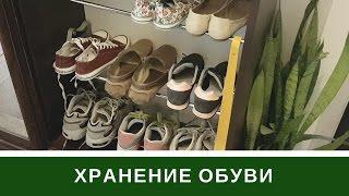 Хранение Обуви В Шкафу Купе в Прихожей
