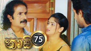 Naadi | Episode 75 - (2020-12-17) | ITN Thumbnail