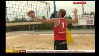 Пляжный волейбол правила и уроки