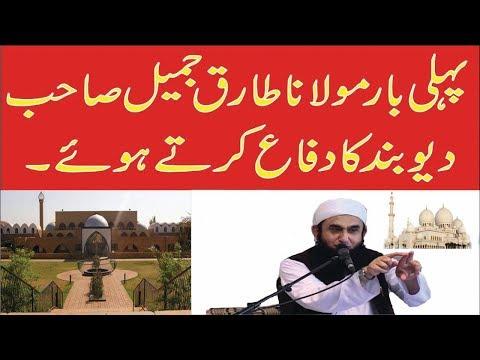 Maulana Tariq Jameel New Bayan ( Difa e Deoband ) || Latest Updates 2018