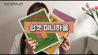 감성 카페 아이템 카드식&책 형태 LEON  에코백 카…