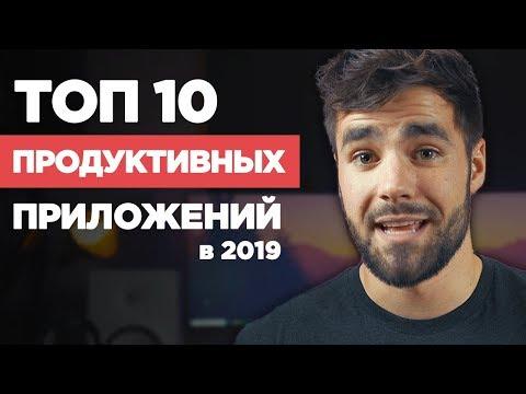 10 лучших продуктивных приложений в 2019