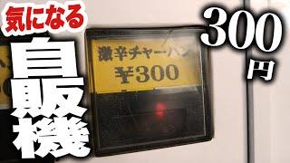 【レトロ自販機】300円の激辛チャーハンが美味しすぎた!!