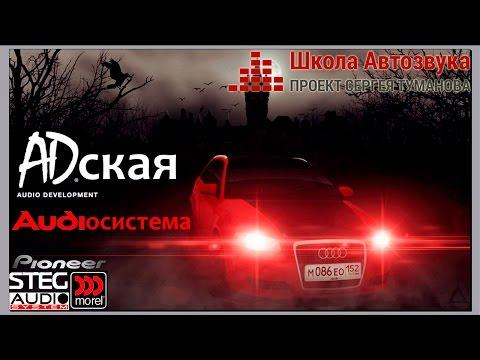 ADский обзор Audi A3 от Алхимика и ее SQ-аудиосистемы