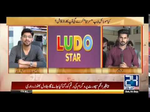 Ludo star becomes dangers your privacy | Inkeshaf | 16 September 2017 | 24 News HD