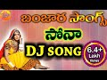 Sona Haro | Banjara Dj Songs 2016 | Lambadi Dj Songs 2016 | Banjara Lambadi Dj Songs video