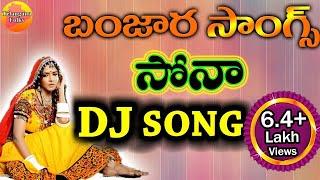 Sona Haro | Banjara Dj Songs 2018 | Lambadi Dj Songs 2018 | Banjara Lambadi Dj Songs