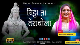 Chita Tera Chola - Latest Himachali full HD video - By Neeru Chandni - Shiv Ram