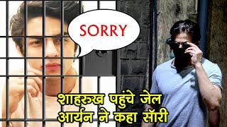 Shah Rukh Khan पहली बार पहुंचे जेल, Aryan Khan को देख हुए भावुक तो बेटे ने कहा सॉरी |  शाहरुख खान