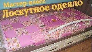 Как сшить лоскутное одеяло своими руками. Мастер-класс