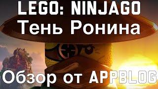 lego Ninjago: Тень Ронина обзор мобильной игры от AppBlog (iOS)