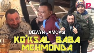 Dizayn jamoasi - Ko'ksal baba mehmonda   Дизайн жамоаси - Коксал бобо мехмонда