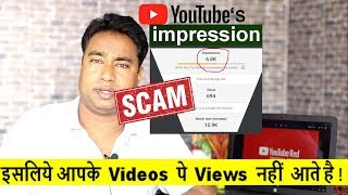 Why  your YouTube Videos get Low Views & How to solve this less impression problem