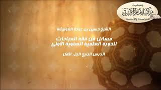 الدورة الأولى - مسائل من فقه العبادات - محاضرة 4 ج 1