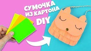 как сделать сумочку из картона