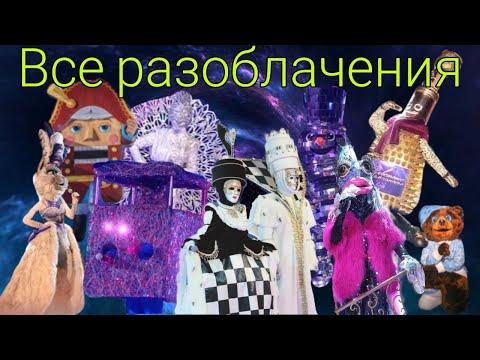 Все разоблачения Новогоднего спецвыпуска шоу Маска на канале НТВ!